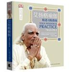 Iyengar Yoga: sophisticated practitioners Guide (Hardcover)(Chinese Edition): YIN DU ] B.K.S. AI ...