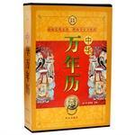 China Calendar(Chinese Edition): YOU YI XING XIAO LING LING