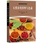 Natural food flavors and coloring - Foreign: YIN ) AN