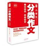 Love Shangzuo Wen - primary classification essay(Chinese Edition): ZHANG XIN XING . LU PING