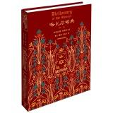 Dictionary of the Khazars (Jingdong special edition. embossed antique stained positive side of this...