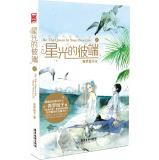 Stars of the other side (Vol.1)(Chinese Edition): QING LUO SHAN ZI