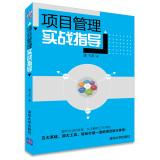Project Management combat guidance(Chinese Edition): HUANG FEI HONG