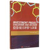 Investment project evaluation and decision-making(Chinese Edition): MA LI QIANG . WEN GUO FENG