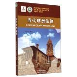 Contemporary African Law(Chinese Edition): HONG YONG HONG . DENG