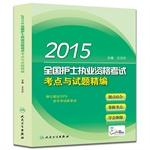 People Wei Edition 2015 national nursing licensing examination test sites and for fine papers (...