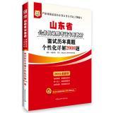 2015 China plans Shandong Province dedicated civil service examination materials: Interview ...