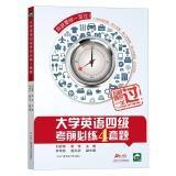 CET exam will train four sets of: LIU GUAN QI