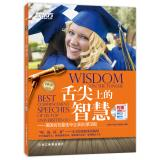 New Oriental wisdom on the tongue: US graduate schools best speech (third series comes MP3MP4)(...