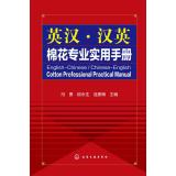 English - Chinese cotton professional practical manual(Chinese: FENG YONG