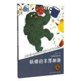 Soup Elf fairy series: Fairy rich reward(Chinese: SHANG SHANG