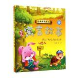 I grew up with the classic: Foreign fable(Chinese Edition): MU ZI