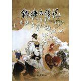 Qiantang River Legend(Chinese Edition): WANG YUN LIANG ZHENG LI