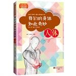 Primary and secondary school science library: our body so wonderful (the body)(Chinese Edition): ...
