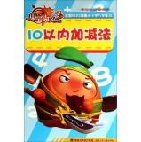 Addition and subtraction within 10 fruit treasure special forces(Chinese Edition): LIAN JIANG HAO
