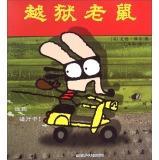 Jailbreak mouse(Chinese Edition): YING ] AI DE WEI ER