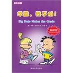 Learn Pa. I am not afraid! (Growth comics)(Chinese Edition): BEN SHE.YI MING