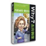 Why? Outstanding Idol: Margaret Thatcher(Chinese Edition): HAN ] JIN XIAN ZAI