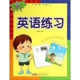English exercises black eyes preschool fun exercise book(Chinese Edition): ZHAO FANG FANG