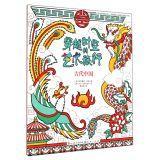 Travel through time and space art: Ancient China(Chinese Edition): YING ] SI TE LU EN LI DE