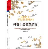 The easiest thing to invest in(Chinese Edition): QIU GUO LU