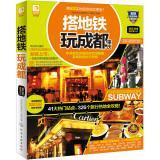 Play subway Chengdu Chongqing(Chinese Edition): XIE