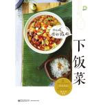 Good to eat good food next meal(Chinese Edition): AN AN BEI LA . FAN RONG HUI
