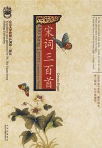 300 Song Lyrics,Classified by Theme(In Chinese & English)(Chinese Edition): Xu YuanChong
