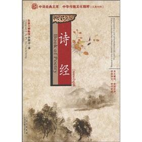 Book of Poetry(In Chinese & English)(Chinese Edition): Xu YuanChong