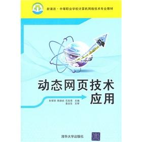Professional teaching materials for the new curriculum: SUN JUN HUI