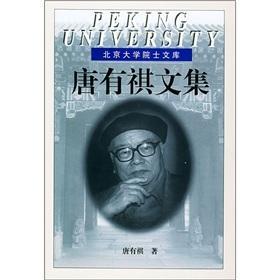 Tang Youqi anthology(Chinese Edition): TANG YOU QI