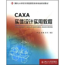 National Vocational electromechanical planning materials for the 21st century: CAXA physical design...