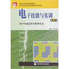 The electronic skills training (2nd edition) (with CD-ROM)(Chinese Edition): SHI XIAO FA