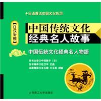 Chinese traditional culture classic celebrity story (with MP3 CD) (Japanese and Chinese control)(...