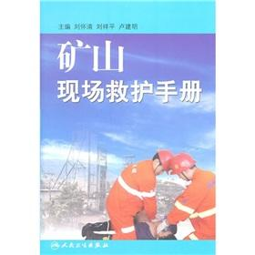 Mine Field Ambulance Manual(Chinese Edition): LIU HUAI QING