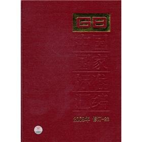 Chinese national standard compilation (Revised 2009 -23)(Chinese: ZHONG GUO BIAO