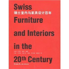 Switzerland century interior and furniture design(Chinese Edition): RUI SHI LU GE