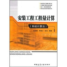 Installation Projects amount calculate (system calculated Law)(Chinese Edition): ZHANG YANG CONG ...