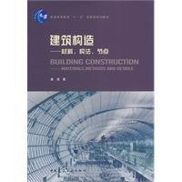 Regular higher education Eleventh Five-Year national planning materials. building construction: ...