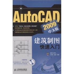 AutoCAD 2009 Architectural Drawing (Chinese Edition) (with CD-ROM) Quick Start(Chinese Edition): ...