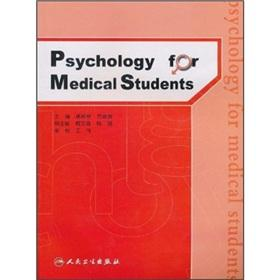 Psychology for Medical Students(Chinese Edition): WANG WEI DENG