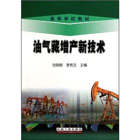 Reservoir Stimulation of new technologies(Chinese Edition): LIU XIAO JUAN