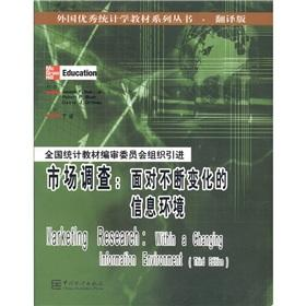 The market Survey: the face of changing market environment(Chinese Edition): MEI HAI ER Hair.J.F. ...