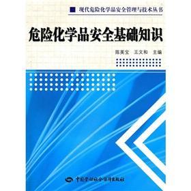 Hazardous chemical safety basics(Chinese Edition): CHEN MEI BAO