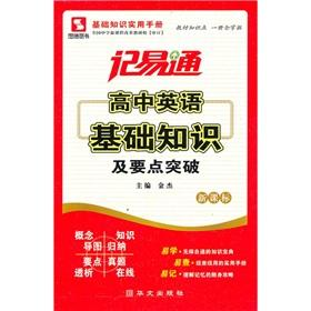 High school geography basics and points breakthrough (new curriculum)(Chinese Edition): JIN JIE