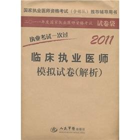 2011 clinical practitioner simulation papers (resolution)(Chinese Edition): JIANG XIAO MEI GU YAN