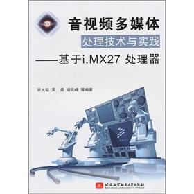 Audio and video multimedia processing technology and practice: Based on i.MX27 processor(Chinese ...
