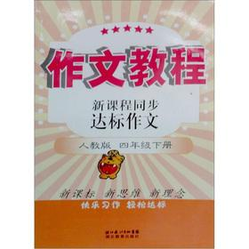The new curriculum synchronization standard essay (Grade 4 Volume) (PEP)(Chinese Edition): ZHANG ...