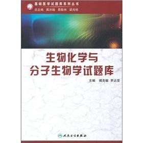 Biochemistry and Molecular Biology test database (with: JIE KE MIN