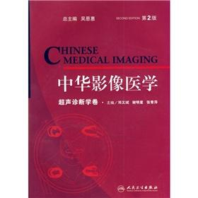 China Medical Imaging: Ultrasound diagnostics (2nd Edition)(Chinese Edition): DENG YOU BIN DENG